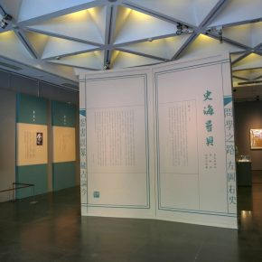 "12 Installation view of the exhibition 2 290x290 - ""Searching for Treasures from History – Art Historian Li Song's Scholarships and Collections"" was launched"