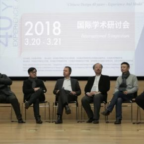 14 Chinese Design 40 Years – Experience and Mode 4th Session of the Future of Education International Symposium After the Conference 290x290 - From Single Creation to System Construction: 40 Years of Chinese Design and New Opportunities