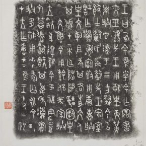 "24 Hugui Inscription a rubbing 31 x 28 cm in the collection of Beijing Fine Art Academy donated by Li Song 290x290 - ""Searching for Treasures from History – Art Historian Li Song's Scholarships and Collections"" was launched"