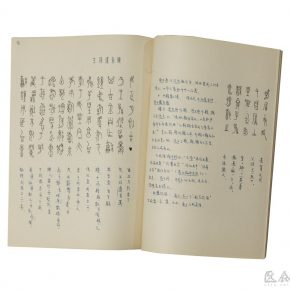 "26 Li Song handwritten texts of Guo Moruo's ""Corpus of Inscriptions on Bronzes from the Two Zhou Dynasties · Graphics"" 20 pieces 290x290 - ""Searching for Treasures from History – Art Historian Li Song's Scholarships and Collections"" was launched"