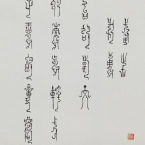 "29 Li Song Bird and Insect Scripts in The King of Chu's Yanzhang Sabre 46 x 35 cm 290x290 - ""Searching for Treasures from History – Art Historian Li Song's Scholarships and Collections"" was launched"