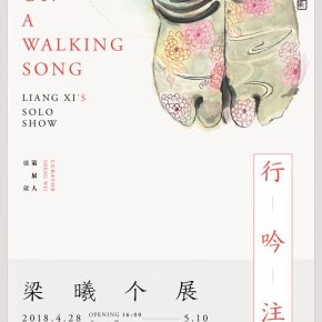 "31 Poster of the exhibition 290x290 - Two Sides of ""Me"" in the Art: ""Notes on a Walking Song – Liang Xi's Solo Show"" Opened"