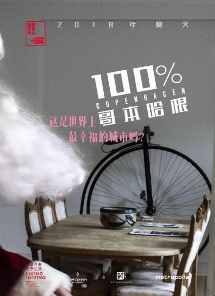 """C4DD88B6 9A0C 4066 A012 2234A98AC1B1 435x598 - Danish Cultural Center presents """"100% COPENHAGEN"""" in Beijing"""