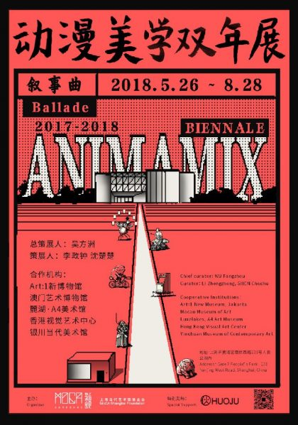 "Poster of Animamix Biennale Ballade 420x598 - MoCA Shanghai presents the 6th""Animamix Biennale: Ballade"""