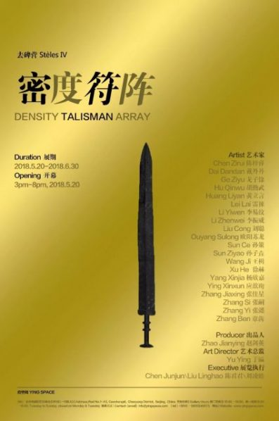 "Poster of DENSITY TALISMAN ARRAY 397x598 - Ying Space announces the group exhibition ""Stèles IV: DENSITY TALISMAN ARRAY """
