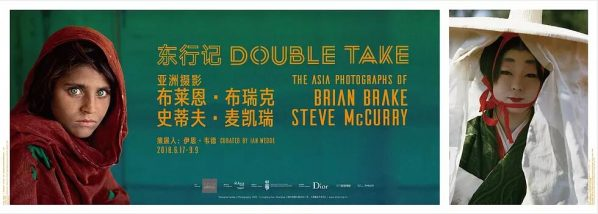 "Poster of Double Take 598x214 - SCôP presents ""Double Take: The Asia Photographs of Brain Brake and Steve McCurry"" in Shanghai"