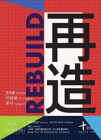 """Poster of Rebuild 431x598 - Space Ten presents """"Rebuild"""" to showcase an art dialogue between Jiangyan Fu and Xi Song in Shenyang"""