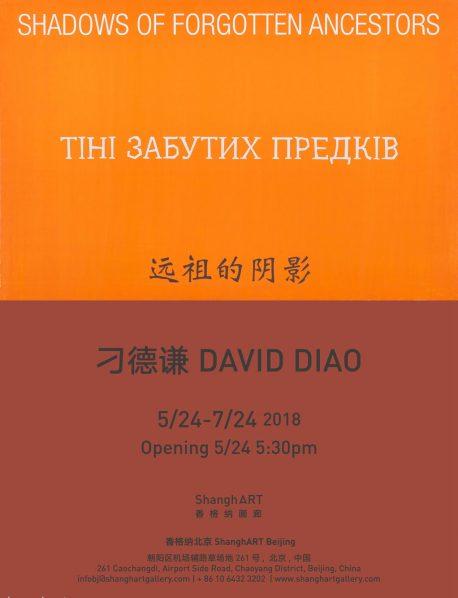 """Poster of Shadows of Forgotten Ancestors 458x598 - ShanghART presents David Diao's """"Shadows of Forgotten Ancestors"""" in Beijing"""