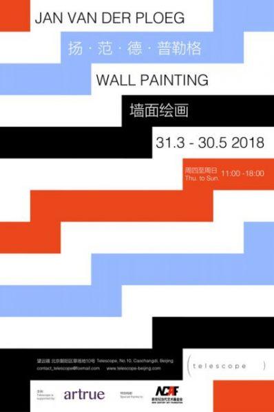 Poster of Wall Painting Jan van der Ploeg 398x598 - Telescope presents Jan van der Ploeg's first solo exhibition in China