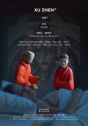 "Poster of XU ZHEN® Alien - ShanghART Gallery presents ""XU ZHEN®: Alien"" in Shanghai"