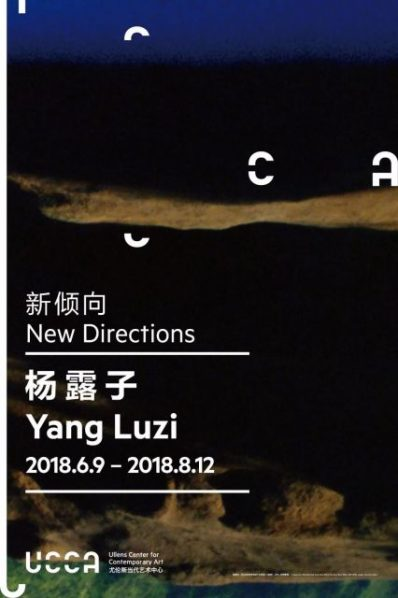 "Poster of Yang Luzi 398x598 - UCCA announces ""New Directions: Yang Luzi"" opening on June 9"