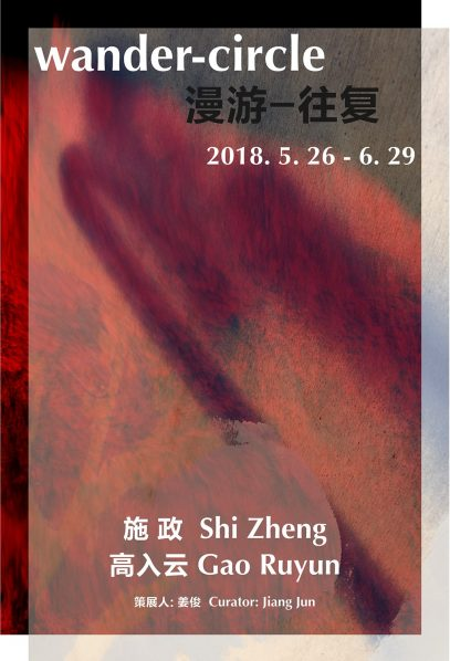 "Poster of wander circle 1 407x598 - AIKE presents ""wander-circle"" featuring works by Shi Zheng and Guo Ruyun"