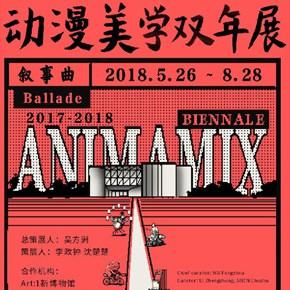 "MoCA Shanghai presents the 6th""Animamix Biennale: Ballade"""