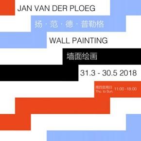 Telescope presents Jan van der Ploeg's first solo exhibition in China