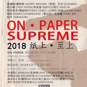 "00 Poster 1 290x290 - The group exhibition entitled ""On Paper ·Supreme"" will be presented at Qindao Tiantai Art Center"