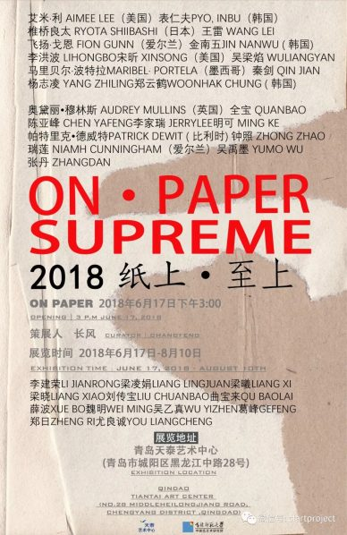 "00 Poster 1 388x598 - The group exhibition entitled ""On Paper ·Supreme"" will be presented at Qindao Tiantai Art Center"