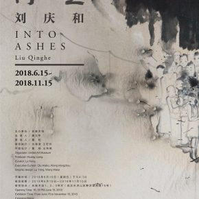 "00 Poster 3 290x290 - United Art Museum presents ""INTO ASHES: Liu Qinghe Solo Exhibition"" in Wuhan"