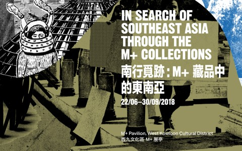 "00 Poster - M+ announces ""In Search of Southeast Asia"" featuring the M+ Collection"