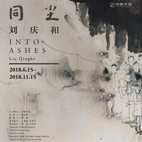 "United Art Museum presents ""INTO ASHES: Liu Qinghe Solo Exhibition"" in Wuhan"