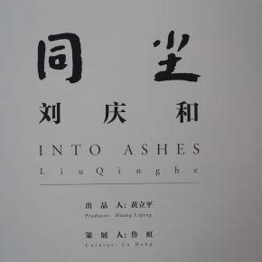 """01 Exhibition View of""""INTO ASHES Liu Qinghe Solo Exhibition"""" 290x290 - Combined with Light, """"Into Ashes"""" While Spreading Thoughts: Liu Qinghe's New Ink and Wash Narrative"""