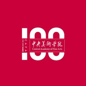 06 The official version of the CAFA Centennial Celebration Logo 290x290 - Wang Jie & Chen Weiping: Designers of the CAFA Centennial Celebration Logo