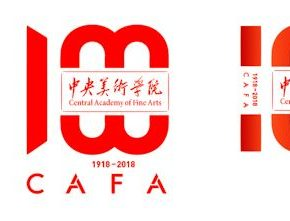 09 The first revised version. Designer Wang Jie 290x221 - Wang Jie & Chen Weiping: Designers of the CAFA Centennial Celebration Logo