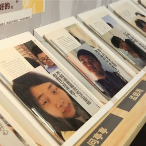 12 Yuan Qianxin 6x21. Migrant Children's Energizing Project  290x290 - Zhang Wenchao: Sensitive to the Status Quo