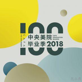 14 Logo of the CAFA Graduation Season 290x290 - Wang Jie & Chen Weiping: Designers of the CAFA Centennial Celebration Logo