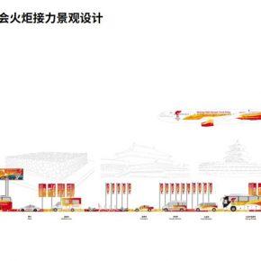 15 Chen Weiping 2008 Beijing Olympics design 290x290 - Wang Jie & Chen Weiping: Designers of the CAFA Centennial Celebration Logo
