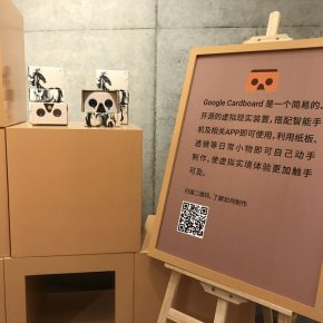 "15 View of Pop Up Lab 290x290 - The Collision of Art and Technology: a Cooperation between ""CAFA Art Museum and Google Arts & Culture"" was officially initiated"