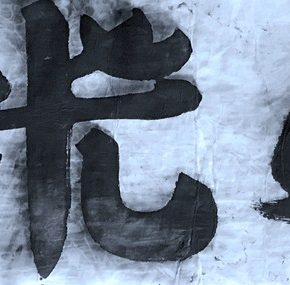 """25 Dictionary of Chinese simplified phrases.Riyue guanghua》 Gu Wenda splash inkcalligraphy painting size:48.5X178cm 2018 1 290x285 - Contemporary Art Exhibition of China """"Splendors of the sun and moon"""" made its debut in Venice"""