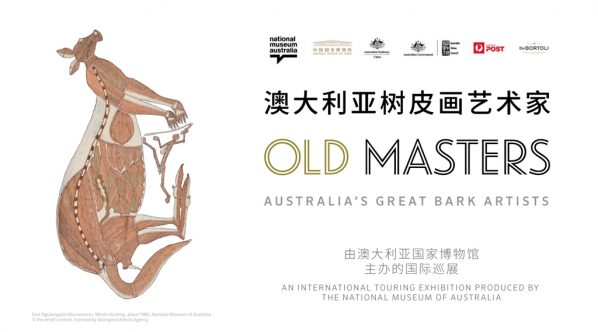 "OLD MASTERS Banner web 598x332 - The National Museum of Australia announces ""Old Masters: Australia's Great Bark Artists "" starts its tour in China on July 3"