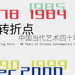 "Poster 2 290x290 - Long Museum (West Bund) announces ""Turning Point – 40 Years of Chinese Contemporary Art"" opening June 16 in Shanghai"