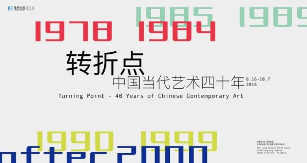 "Poster 2 598x318 - Long Museum (West Bund) announces ""Turning Point – 40 Years of Chinese Contemporary Art"" opening June 16 in Shanghai"