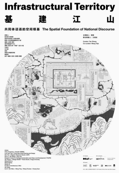 "Poster of Infrastructural Territory 413x598 - OCAT Shanghai presents ""Infrastructural Territory: The Spatial Foundation of National Discourse"""