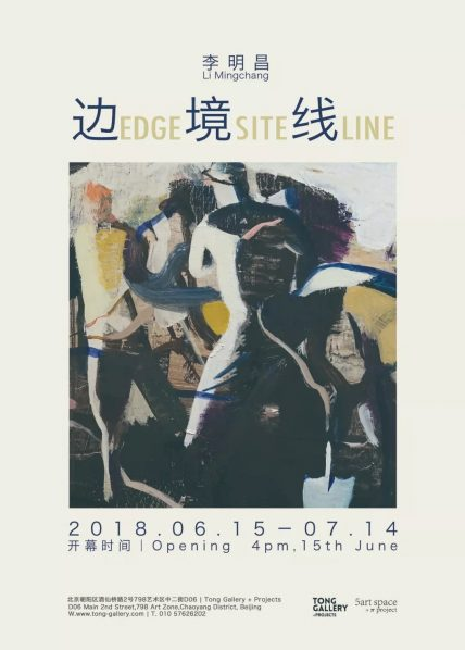 "Poster of Li Mingchang 428x598 - Tong Gallery+Projects presents ""Edge Site Line"" featuring new works by Li Mingchang"