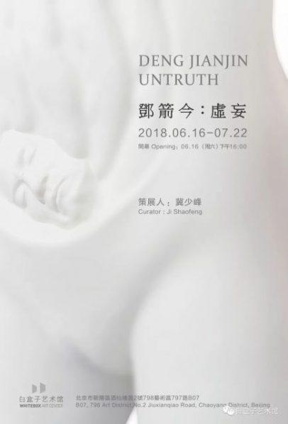 """Untruth Deng Jianjin Solo Exhibition 406x598 - Whitebox Art Center presents """"Untruth: Deng Jianjin Solo Exhibition"""" in Beijing"""