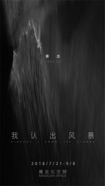 """00 Poster of Already I Know the Storms 337x598 - Magician Space presents """"Jiang Zhi: Already I Know the Storms"""""""