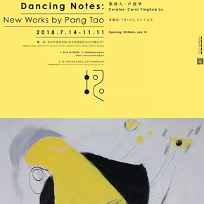 """Inside-Out Art Museum presents """"Dancing Notes:New Works by Pang Tao"""" in Beijing"""