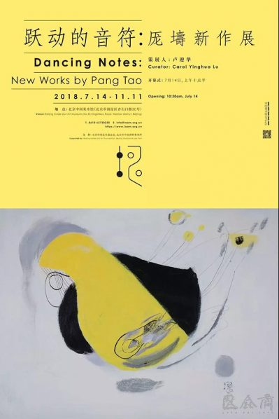"""01 Poster of Dancing Notes 399x598 - Inside-Out Art Museum presents """"Dancing Notes:New Works by Pang Tao"""" in Beijing"""
