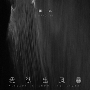 """Magician Space presents """"Jiang Zhi: Already I Know the Storms"""""""