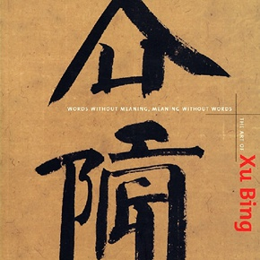 """INK studio announces """"Xu Bing: Language and Nature"""" opening on July 14"""