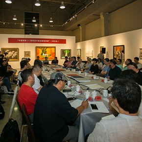 "The Symposium on the 4th Chinese Oil Painting Exhibition: ""Chinese Spirit: Chinese Oil Painting and Contemporary Society"""