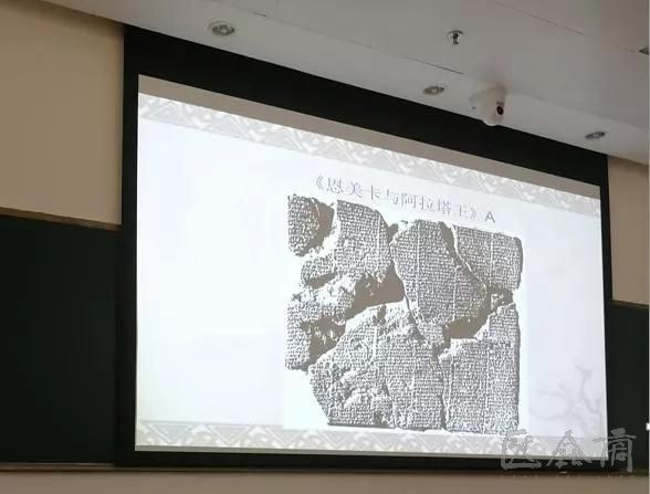 05 View of the lecture - Gong Yushu: Behind the Cuneiform Literature — a case study of Enmerkar and the Lord of Aratta