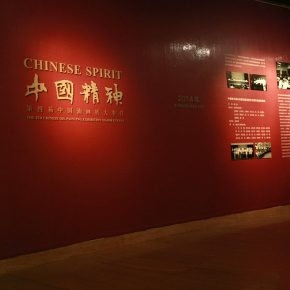 "19 ""Chinese Spirit The 4th Chinese Oil Painting Exhibition in Beijing"" was held at the National Art Museum of China 290x290 - The Symposium on the 4th Chinese Oil Painting Exhibition: ""Chinese Spirit: Chinese Oil Painting and Contemporary Society"""