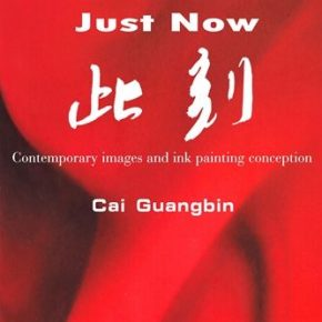 23 Exhibition View of Just Now 290x290 - Just Now—Contemporary Images and Ink Painting Conception: Cai Guangbin Solo Exhibition was successfully unveiled in Venice