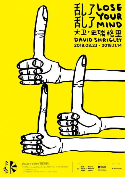 00 Poster 1 423x598 - David Shrigley: Lose Your Mind will be presented at power station of DESIGN