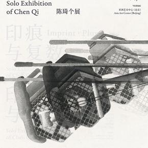 "Asia Art Center announces ""Imprint · Plurality – Solo Exhibition of Chen Qi"""