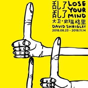 David Shrigley: Lose Your Mind will be presented at power station of DESIGN