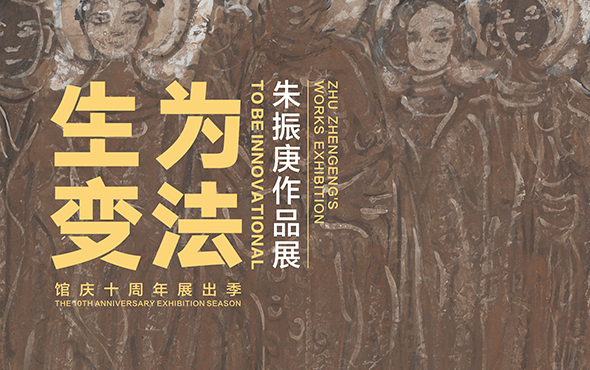 """00 featured image - """"To Be Innovational: Zhu Zhengeng Solo Exhibition"""" is on display at Wuhan Art Museum"""